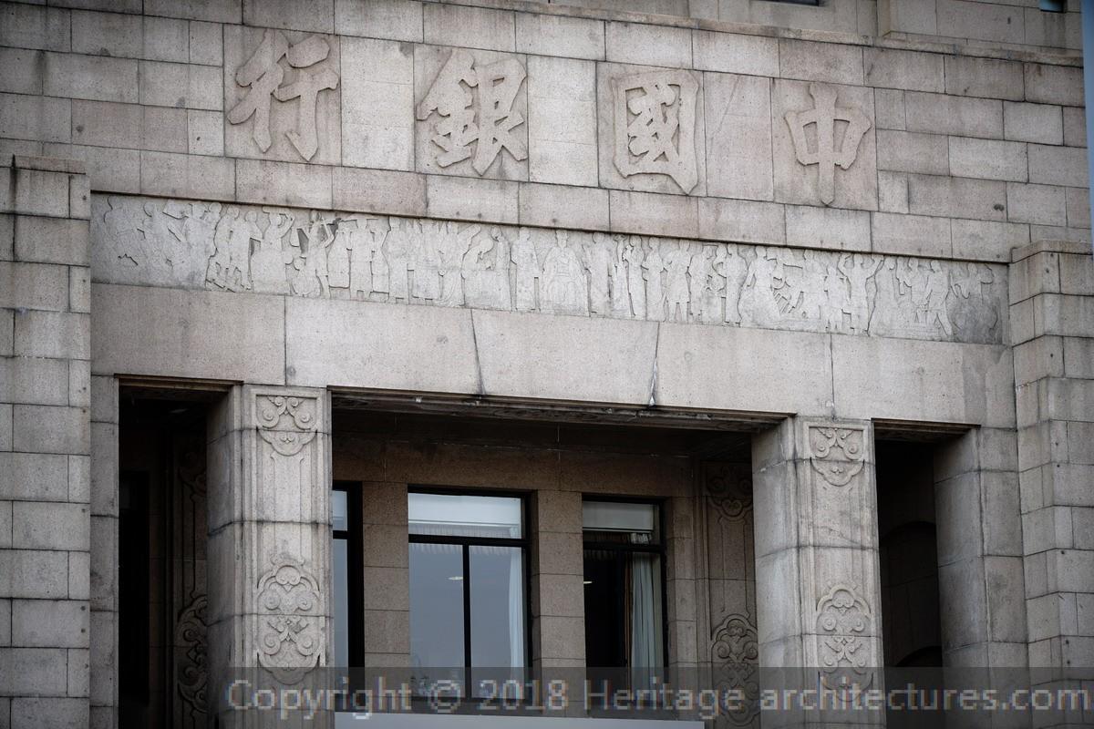 北京中国银行总行_1A007-中国银行 - Heritage architectures.com